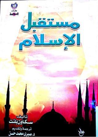 مستقبل الاسلام  by  Wilfrid Scawen Blunt