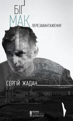Біг Мак. Перезавантаження  by  Сергій Жадан