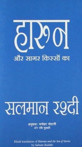 Haroun Aur Sagar Kisson Ka  by  Salman Rushdie