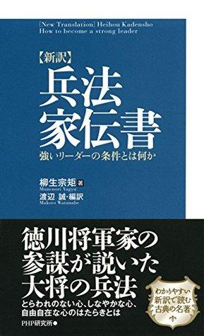 [新訳]兵法家伝書 強いリーダーの条件とは何か  by  柳生 宗矩