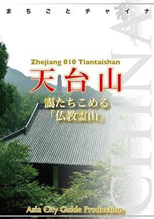 Tien tai shan: Moya Tachikomeru Bukkyo Reizan Machigoto China  by  Asia City Guide Production