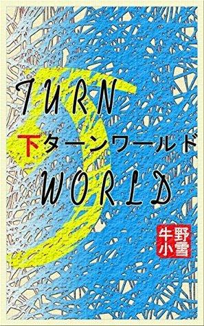 TURN WORLD 2 USINO syousetsu