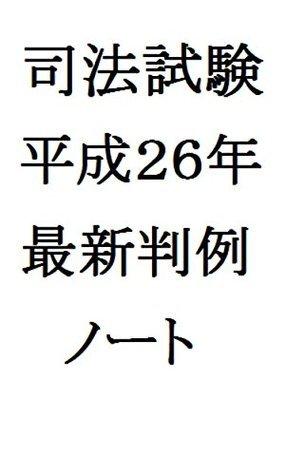 shihoshikenheisei26nensaishinhanreinote studyweb5