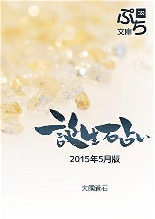 Fortune-telling  by  Birthstone by Souseki OKUNI