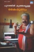 Kaipunyam Punathil Kunjabdulla