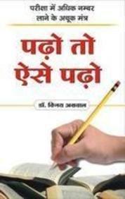 Pado To Aise Pado  by  Vijay Agrawal