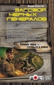 Заговор черных генералов 2  by  Вадим Хлыстов