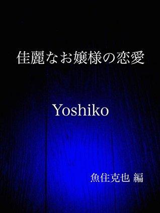 kareina ojousamano renai  by  Yoshiko