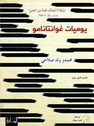 يوميات غوانتانامو  by  محمدو ولد صلاحي