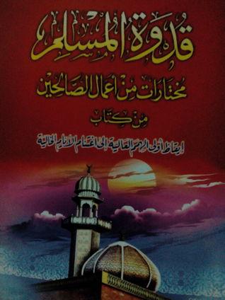 قدوة المسلم  by  عبد العزيز المحمد السلمان