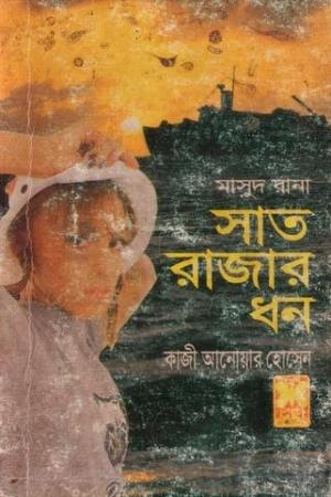 সাত রাজার ধন (Masud Rana, #265) Qazi Anwar Hussain