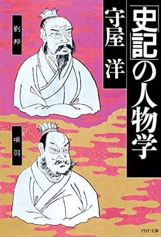 「史記」の人物学  by  守屋 洋