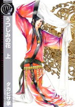 Utsushimi no Hana  by  TAKAHISA Tooru