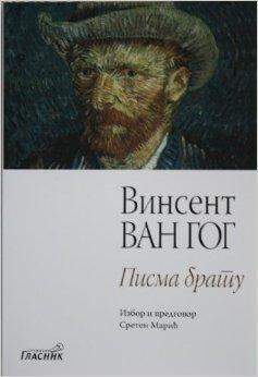 Pisma bratu Vincent van Gogh