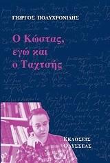 Ο Κώστας, εγώ και ο Ταχτσής Γιώργος Πολυχρονίδης, Giorgos Polychronidis