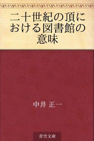 Nijisseiki no itadaki ni okeru toshokan no imi Masakazu Nakai
