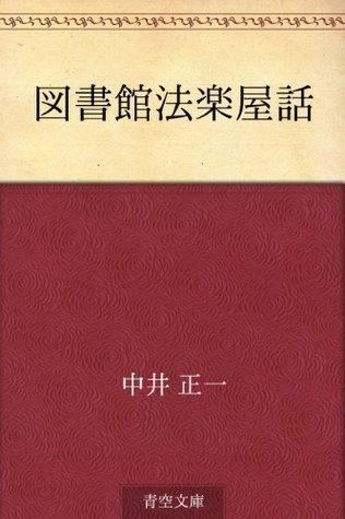 Toshokanho gakuya banashi  by  Masakazu Nakai