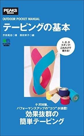テーピングの基本[雑誌] エイ出版社のアウトドアムック 芥田 晃志