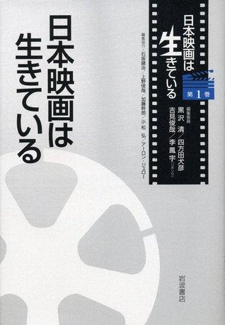 日本映画は生きている [Nihon eiga wa ikite iru] Kiyoshi Kurosawa