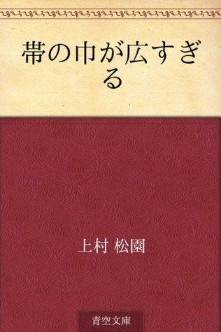 Obi no haba ga hirosugiru  by  Shōen Uemura