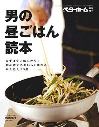 男の昼ごはん読本  by  ベターホーム協会