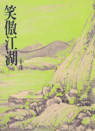 羣雄歸心 (倚天屠龍記, #5) 金庸