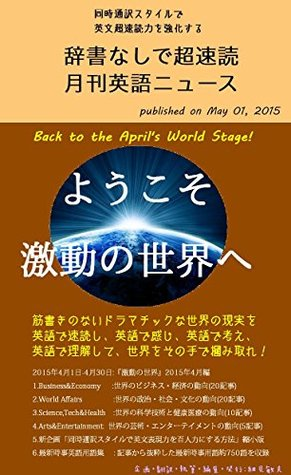 Monthy English News for Fast Reading without deictionary: backtotheaprilworldstage  by  Toshio Hosomi