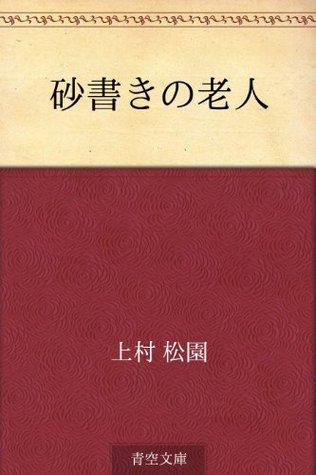 Sunagaki no rojin Shōen Uemura