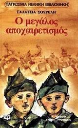 Ο μεγάλος αποχαιρετισμός  by  Γαλάτεια Γρηγοριάδου-Σουρέλη