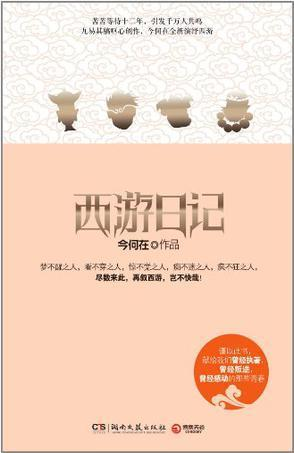 西游日记  by  今何在