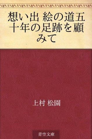 Omoide e no michi gojunen no sokuseki o kaerimite  by  Shōen Uemura