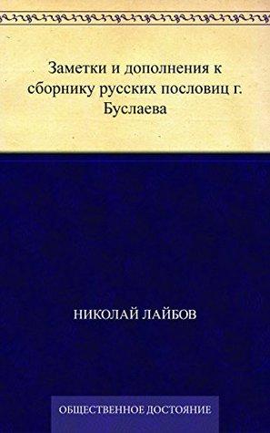 Заметки и дополнения к сборнику русских пословиц г. Буслаева  by  Николай Лайбов