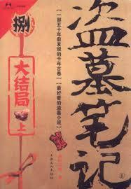 盗墓笔记8: 大结局  by  南派三叔