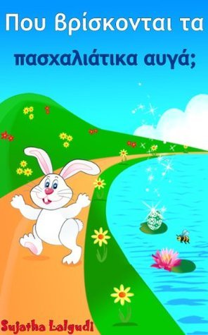 Childrens Greek book: Where are the Easter Eggs?: Greek Easter book for Children. Greek kids book. Greek Picture book for Children (Greek Edition) (Bilingual Greek books for children 10)  by  Sujatha Lalgudi