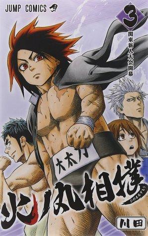火ノ丸相撲 3 (Hinomaru Zumou #3)  by  Kawada