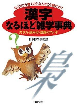 なんでこう書くの?なんでこう読むの? 「漢字」なるほど雑学事典 書き方・読み方・語源のフシギ  by  日本博学倶楽部