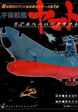 Space Battleship Yamato Real Paper Craft Wani Magazin