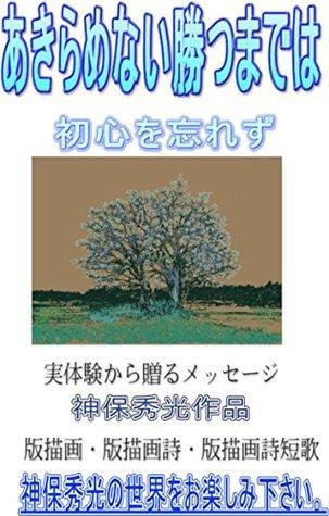 akiramenaikatumadeha: shoshinwowasurezu  by  zinbohidemitu