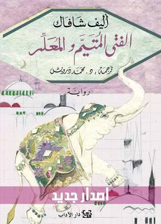 الفتى المتيم والمعلم Elif Shafak