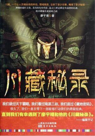 川藏秘录  by  廖宇靖