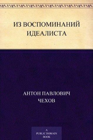 Из воспоминаний идеалиста  by  Антон Павлович Чехов
