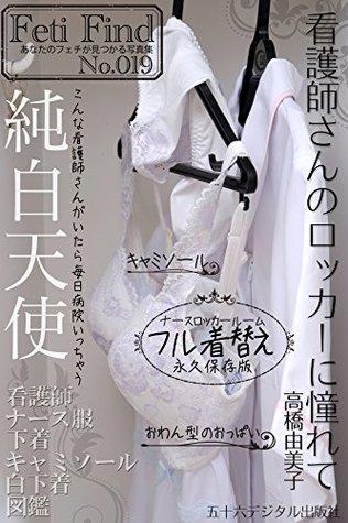 fetifaind 19takahasiyumiko: anatanofetigakixtutomitukaru Feti Find  by  isoroku