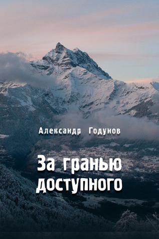 За гранью доступного Александр Годунов