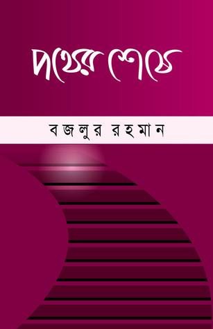 পথের শেষে (উপন্যাস) / Pother seshe  by  বজলুর রহমান Bazlur Rahman