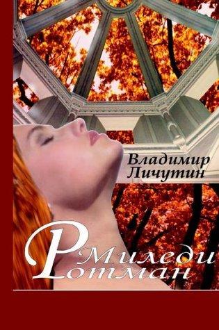 Miledi Rotman: Russian Language  by  Vladimir Lichutin