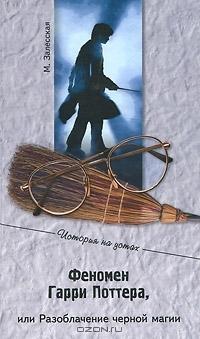 Феномен Гарри Поттера или Разоблачения черной магии  by  М.К. Залесская