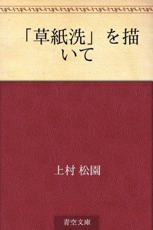 Soshiarai o kaite Shōen Uemura