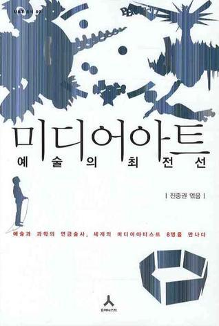 미디어아트: 예술의 최전선  by  Jungkwon Chin