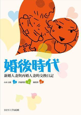 婚後時代: 新婚人妻與再婚人妻的交換日記 Fumio Yamamoto
