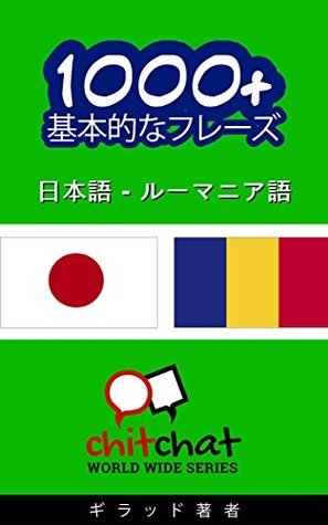 1000+ Romanian basic phrases - Japanese translation ChitChat WorldWide Gilad Soffer